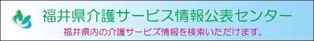 福井県内の介護サービス情報を検索いただけます